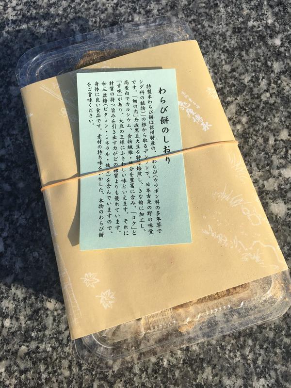 わらび餅テークアウト
