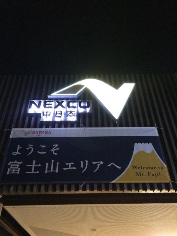 富士山エリア