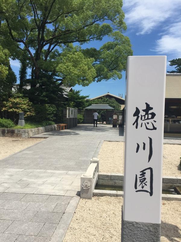 日本庭園の徳川園