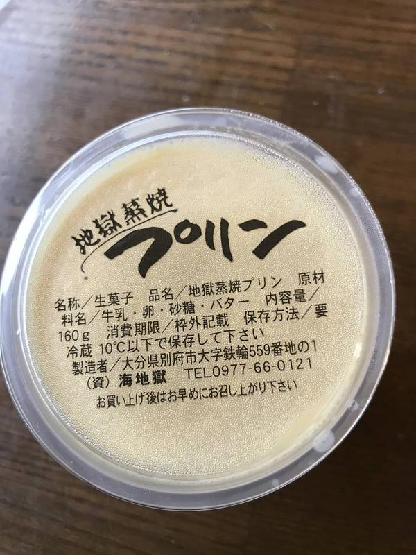 地獄蒸焼プリン ¥300