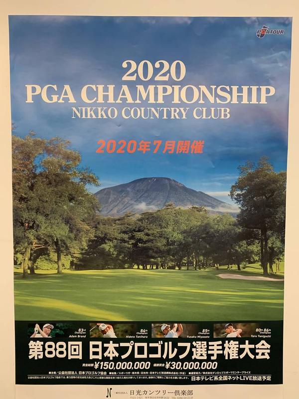 日本ゴルフ選手権