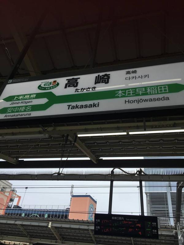 高崎駅に到着!