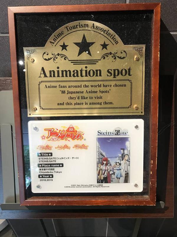 Animation spot