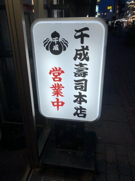 千成寿司やーーーー!