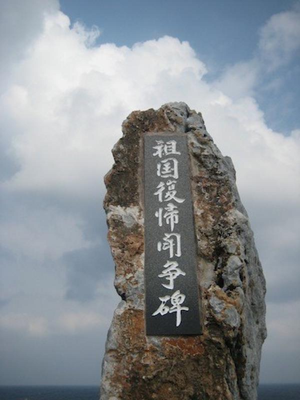 日本祖国復帰闘争碑