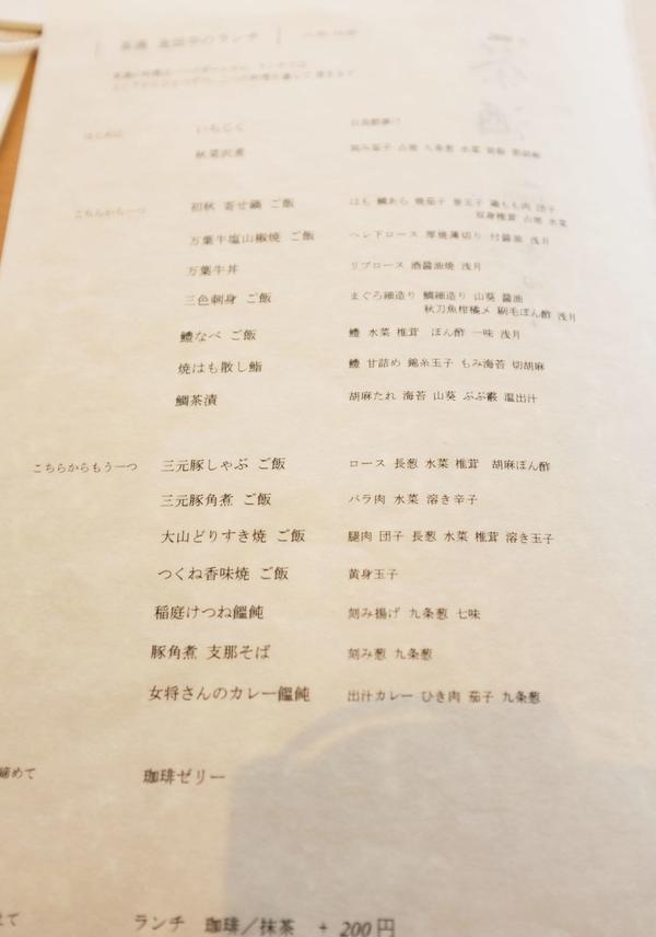 3000円のランチメニュー