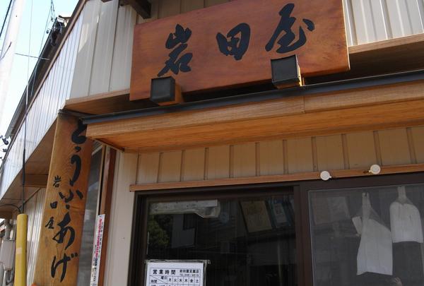 岩田屋豆腐店の写真・動画_image_134069