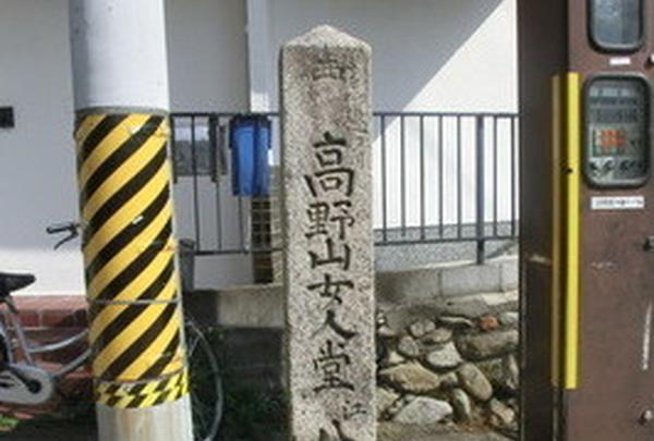 高野山女人堂へ八里の里程石の写真・動画_image_50135