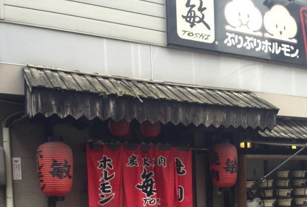焼肉敏横川店