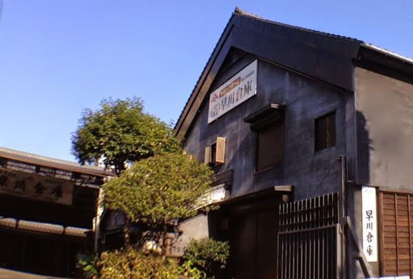 合名会社 早川倉庫