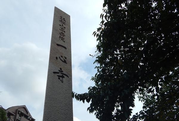 坂枩山 一心寺(ばんしょうざん いっしんじ)