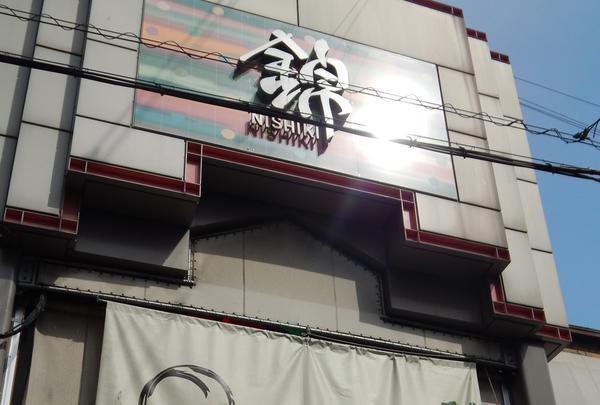 こちら錦市場商店街の西の玄関
