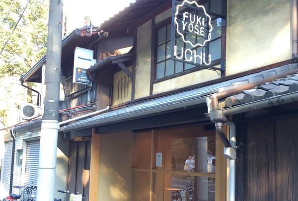 ウチュウワガシ FUKIYOSE 寺町店の写真・動画_image_153817