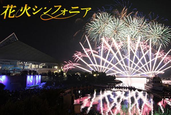 横浜・八景島シーパラダイス(PRESURE LAND)