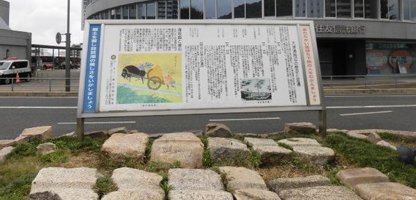 「大津市の歴史と変遷」及び「逢坂越と車石」