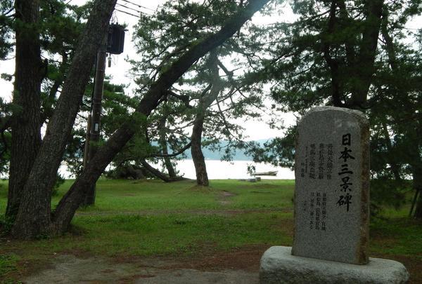日本三景~天橋立