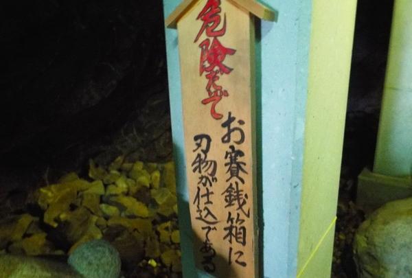 雄島トンネルの写真・動画_image_19221