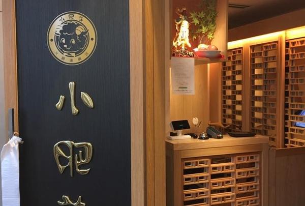 中国火鍋専門店 小肥羊 横浜店