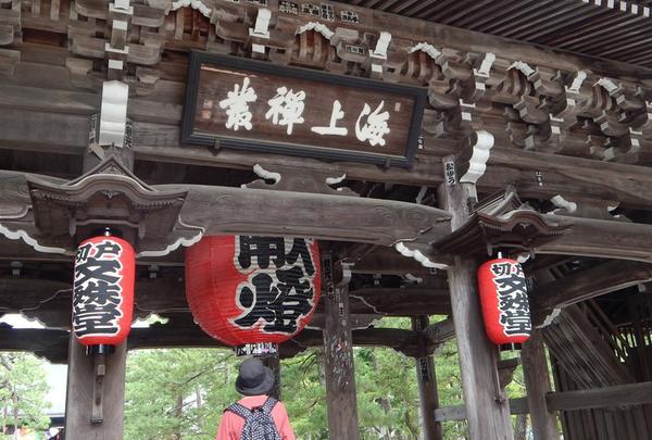 橋立山 智恩寺(ちおんじ)