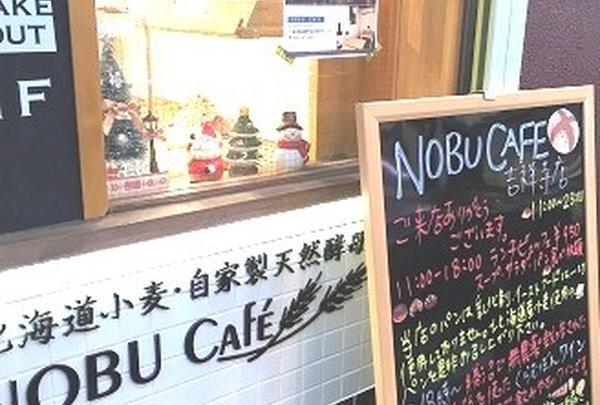NOBU Cafe | ノブカフェ吉祥寺