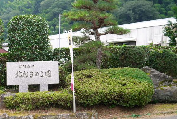 (有)北村きのこ園