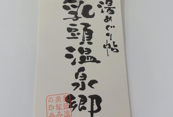 休暇村 乳頭温泉郷の写真・動画_image_51210