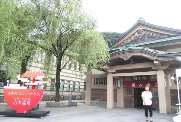 加賀温泉巡り③~山中温泉 総湯~菊の湯~