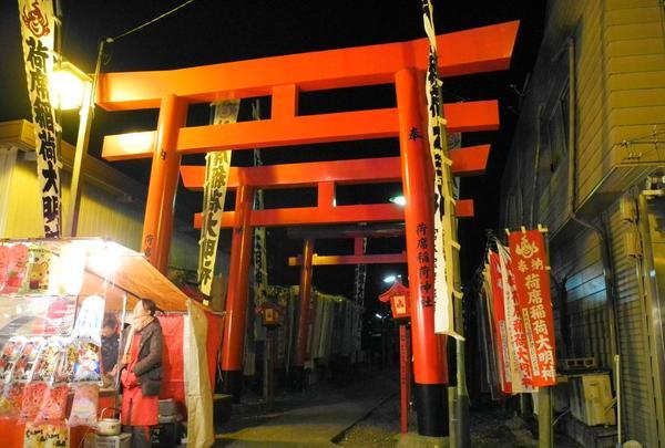 もう一つの稲荷神社
