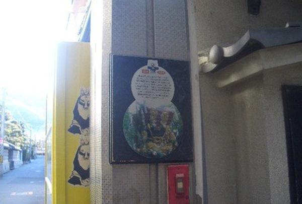 瓢箪山駅前案内板