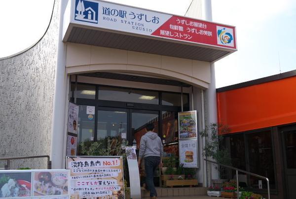 道の駅 うずしおの写真・動画_image_34648