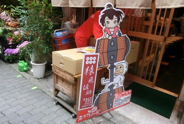 幸村ロードの写真・動画_image_58544