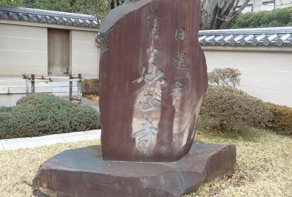 「妙正寺」を示す石板