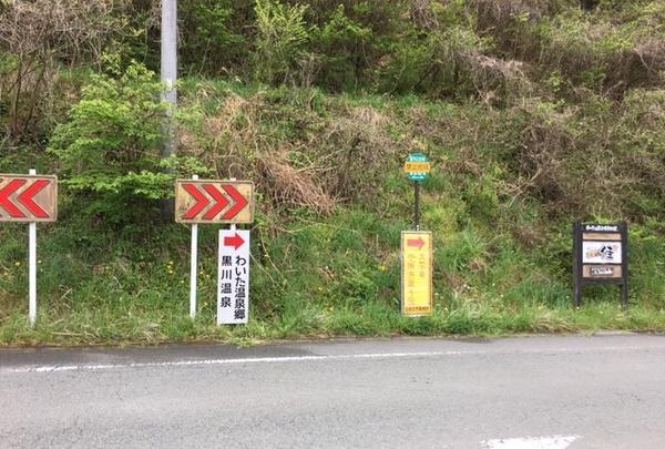 黒川温泉への道⑦(日田ICから)