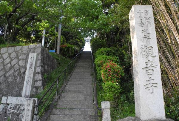第17番 観音寺