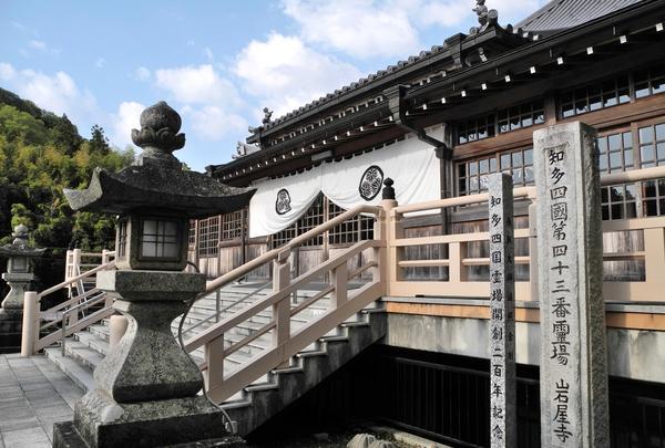 第43番 岩屋寺