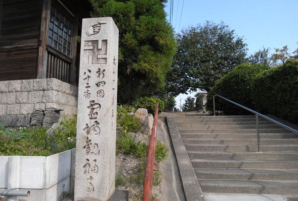 第82番 観福寺