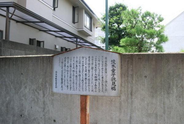 茨木童子貌見橋跡