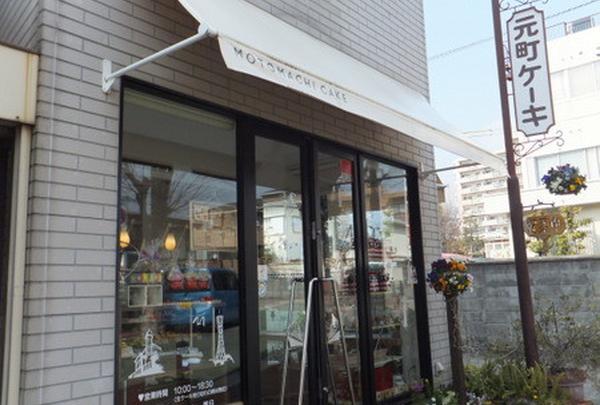 元町ケーキ 打出小槌店