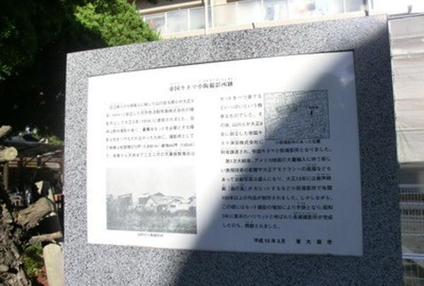 帝国キネマ小阪撮影所跡