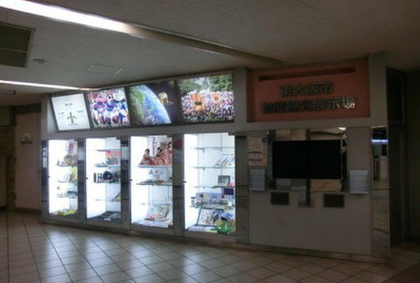 東大阪市物産観光展示場
