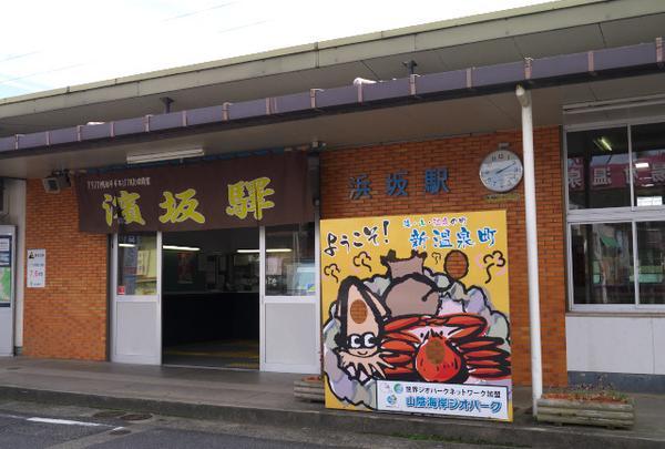 浜坂駅の写真・動画_image_139282