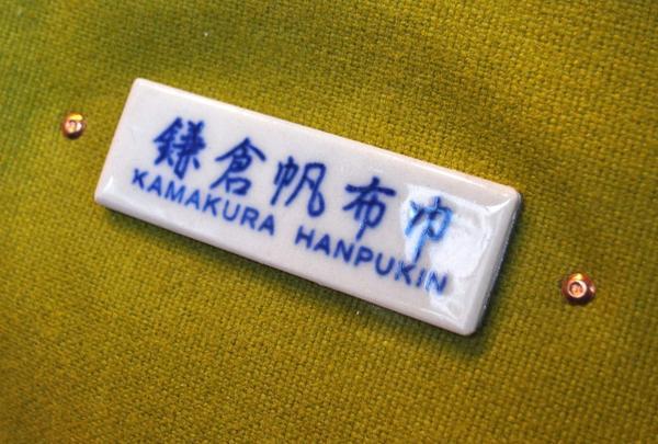 鎌倉帆布巾
