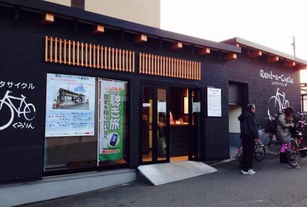 鎌倉駅レンタサイクル
