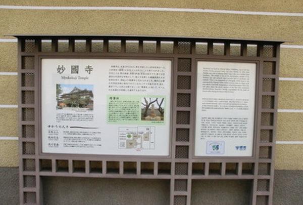 妙国寺の写真・動画_image_142009