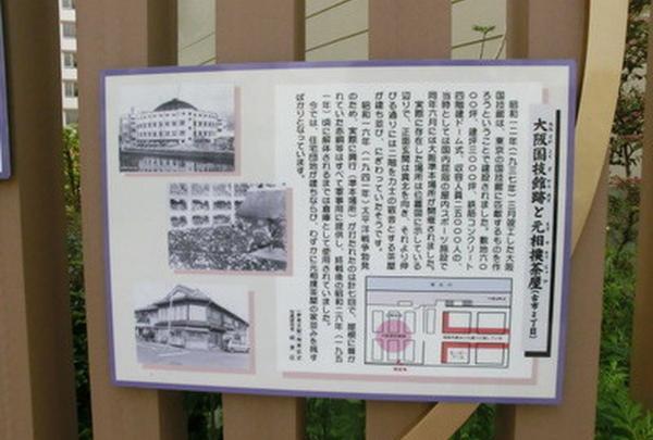 元大阪国技館と元相撲茶屋の写真・動画_image_142215