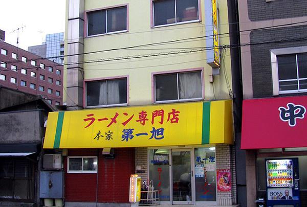 第一旭本店