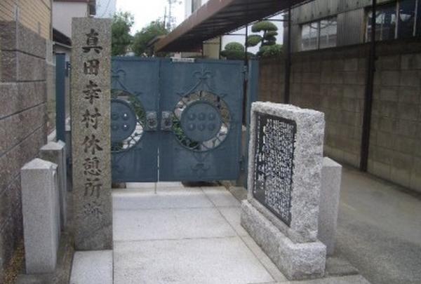 真田幸村休憩所跡の写真・動画_image_162651