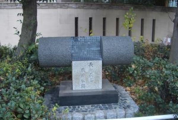 長州藩蔵屋敷跡