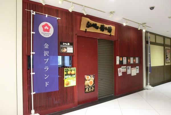 らうめん侍の侍金沢百番街店