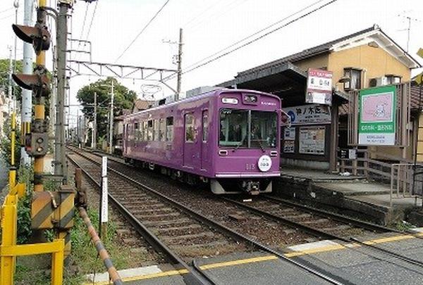 「有栖川駅」